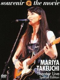 【送料無料】souvenir the movie 〜MARIYA TAKEUCHI Theater Live〜 (Special Edition)【DVD】/竹内まりや[DVD]【返品種別A】