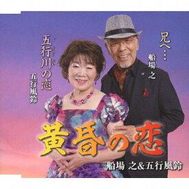黄昏の恋/船場之&五行風鈴[CD]【返品種別A】