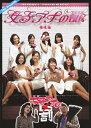 【送料無料】女子アナの罰 根性編/TVバラエティ[DVD]【返品種別A】