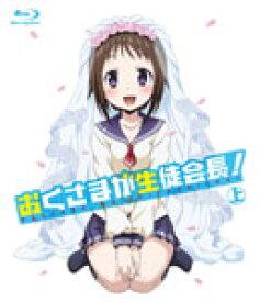 【送料無料】[枚数限定]「おくさまが生徒会長!」上/アニメーション[Blu-ray]【返品種別A】