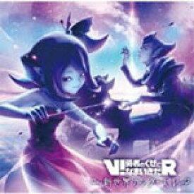 V!勇者のくせになまいきだR 新世界カンタービレ/坂本英城[CD]【返品種別A】