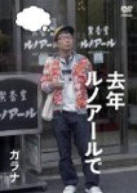 【送料無料】去年ルノアールで 〜ガラナ〜/星野源[DVD]【返品種別A】
