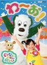 【送料無料】NHKDVD いないいないばあっ! わ〜お!/子供向け[DVD]【返品種別A】
