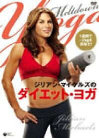 【送料無料】ジリアン・マイケルズのダイエット・ヨガ/ジリアン・マイケルズ[DVD]【返品種別A】
