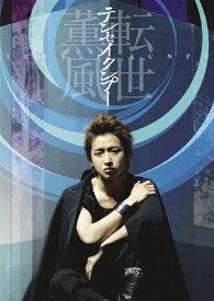 【送料無料】テンセイクンプー〜転世薫風(通常盤)/大野智[DVD]【返品種別A】