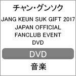 【送料無料】[枚数限定][限定版]JANG KEUN SUK GIFT 2017 JAPAN OFFICIAL FANCLUB EVENT DVD/チャン・グンソク[DVD]【返品種別A】