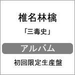 【送料無料】[限定盤][先着特典付]三毒史(初回限定生産盤)/椎名林檎[CD]【返品種別A】
