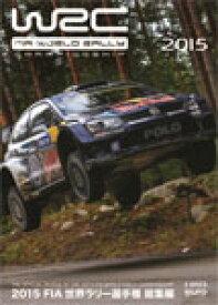 【送料無料】2015 FIA 世界ラリー選手権 総集編/モーター・スポーツ[DVD]【返品種別A】