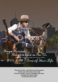 """【送料無料】Welcome back to The 70's """"Journey of a Songwriter"""" since 1975 「君が人生の時〜Time of Your Life」【DVD通常盤】/浜田省吾[DVD]【返品種別A】"""