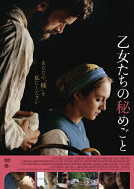 【送料無料】乙女たちの秘めごと/ポリーヌ・ビュルレ[DVD]【返品種別A】