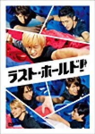 【送料無料】[枚数限定]ラスト・ホールド!/塚田僚一[DVD]【返品種別A】