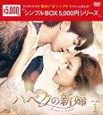 【送料無料】ハベクの新婦 DVD-BOX1<シンプルBOX 5,000円シリーズ>/ナム・ジュヒョク[DVD]【返品種別A】