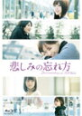 【送料無料】悲しみの忘れ方 Documentary of 乃木坂46 Blu-ray スペシャル・エディション/乃木坂46[Blu-ray]【返品種別A】