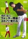 【送料無料】桑田泉のクォーター理論でゴルフが変わる Vol.2/ゴルフ[DVD]【返品種別A】