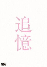 追憶 DVD 通常版/岡田准一[DVD]【返品種別A】