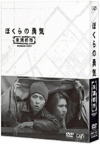 【送料無料】ぼくらの勇気 未満都市 DVD BOX/堂本光一,堂本剛[DVD]【返品種別A】