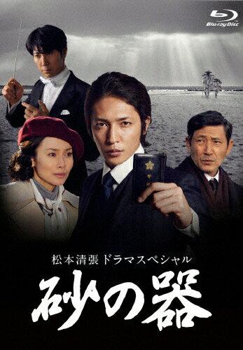 【送料無料】松本清張ドラマスペシャル 砂の器 Blu-ray/玉木宏[Blu-ray]【返品種別A】