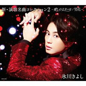 新・演歌名曲コレクション2 -愛しのテキーロ/男花-【Bタイプ】/氷川きよし[CD]【返品種別A】