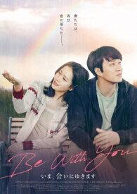 【送料無料】Be With You〜いま、会いにゆきます 通常版Blu-ray/ソ・ジソブ[Blu-ray]【返品種別A】