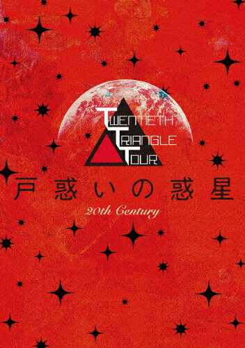 【送料無料】[限定版]TWENTIETH TRIANGLE TOUR 戸惑いの惑星【初回生産限定盤】/20th Century[DVD]【返品種別A】