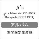 【送料無料】[期間限定][限定盤][先着特典付]μ's Memorial CD-BOX「Complete BEST BOX」/μ's[CD]【返品種別A】