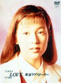 【送料無料】東京ラブストーリー DVD BOX/鈴木保奈美[DVD]【返品種別A】