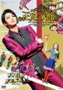 【送料無料】『王妃の館 -Chateau de la Reine-』『VIVA! FESTA!』/宝塚歌劇団宙組[DVD]【返品種別A】