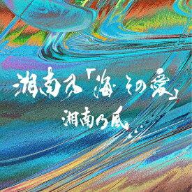 [枚数限定][限定盤]湘南乃「海 その愛」(初回プレス限定盤)/湘南乃風[CD]【返品種別A】