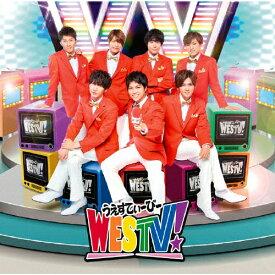 WESTV!(通常盤)/ジャニーズWEST[CD]【返品種別A】