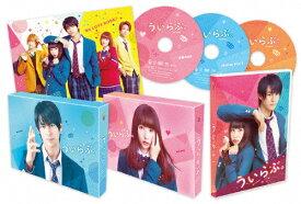 【送料無料】ういらぶ。 DVD 豪華版/平野紫耀[DVD]【返品種別A】