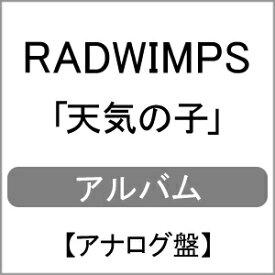 【送料無料】[枚数限定][限定]天気の子【完全受注生産限定盤/LP・アナログ盤】/RADWIMPS[ETC]【返品種別A】