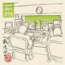 【送料無料】放送室 VOL.351〜375/松本人志,高須光聖[CD]【返品種別A】