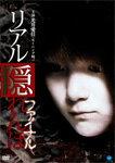 【送料無料】リアル隠れんぼ ファイナル/光井愛佳[DVD]【返品種別A】