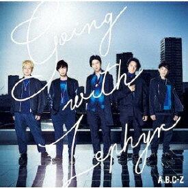 【送料無料】Going with Zephyr(通常盤)/A.B.C-Z[CD]【返品種別A】
