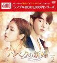 【送料無料】ハベクの新婦 DVD-BOX2<シンプルBOX 5,000円シリーズ>/ナム・ジュヒョク[DVD]【返品種別A】