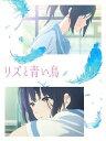 【送料無料】リズと青い鳥/アニメーション[Blu-ray]【返品種別A】