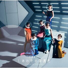 しあわせの保護色(TYPE-C)/乃木坂46[CD+Blu-ray]【返品種別A】