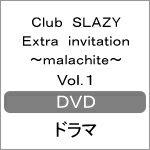 【送料無料】Club SLAZY Extra invitation 〜malachite〜 Vol.1/太田基裕[DVD]【返品種別A】