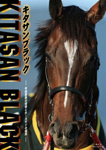 【送料無料】キタサンブラック 〜平成最後の怪物とホースマンの信念〜/競馬[Blu-ray]【返品種別A】