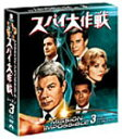 【送料無料】スパイ大作戦 シーズン3<トク選BOX>/ピーター・グレイブス[DVD]【返品種別A】