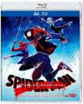 スパイダーマン:スパイダーバースIN3D(3Dブルーレイ&ブルーレイ)【初回生産限定】|アニメーション|BRDL-81499