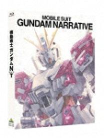 【送料無料】機動戦士ガンダムNT 通常版【Blu-ray】/アニメーション[Blu-ray]【返品種別A】