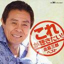 【送料無料】これが聴きたい! 北島三郎 ベスト/北島三郎[CD]【返品種別A】