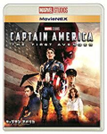 【送料無料】キャプテン・アメリカ/ザ・ファースト・アベンジャー MovieNEX/クリス・エヴァンス[Blu-ray]【返品種別A】