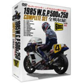 【送料無料】1985 W.G.P.500cc&250cc COMPLETE SET 〜フレディ・スペンサー 奇跡のダブルタイトル獲得〜/モーター・スポーツ[DVD]【返品種別A】