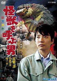 私が初めて創ったドラマ 怪獣を呼ぶ男/星野源[DVD]【返品種別A】