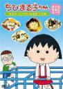 【送料無料】ちびまる子ちゃん さくらももこ脚本集 「まる子 いしやきいもを買う」の巻/アニメーション[DVD]【返品種別A】