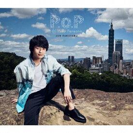 【送料無料】[限定盤]P.o.P -PERS of Persons-(初回限定盤)(仮)/福山潤[CD+DVD]【返品種別A】