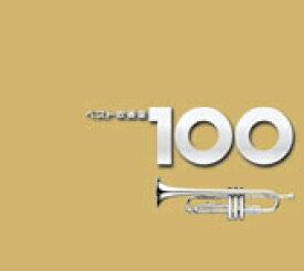 【送料無料】ベスト吹奏楽 100/吹奏楽[CD]【返品種別A】