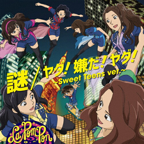 [枚数限定][限定盤]謎/ヤダ!嫌だ!ヤダ! 〜Sweet Teens ver.〜(初回生産限定/名探偵コナン盤)/La PomPon[CD]【返品種別A】